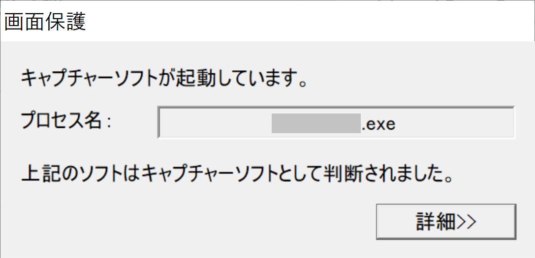 画面キャプチャーソフトでの画面コピーを禁止