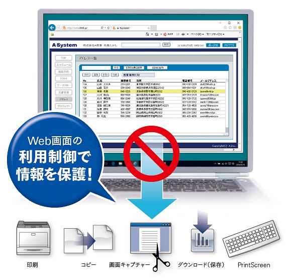 ブラウザに表示されるテキスト/画像/PDF/動画/Word/Excel/DocuWorksファイルなどの重要コンテンツに対して、ダウンロード(保存)/コピー/印刷などの操作を禁止