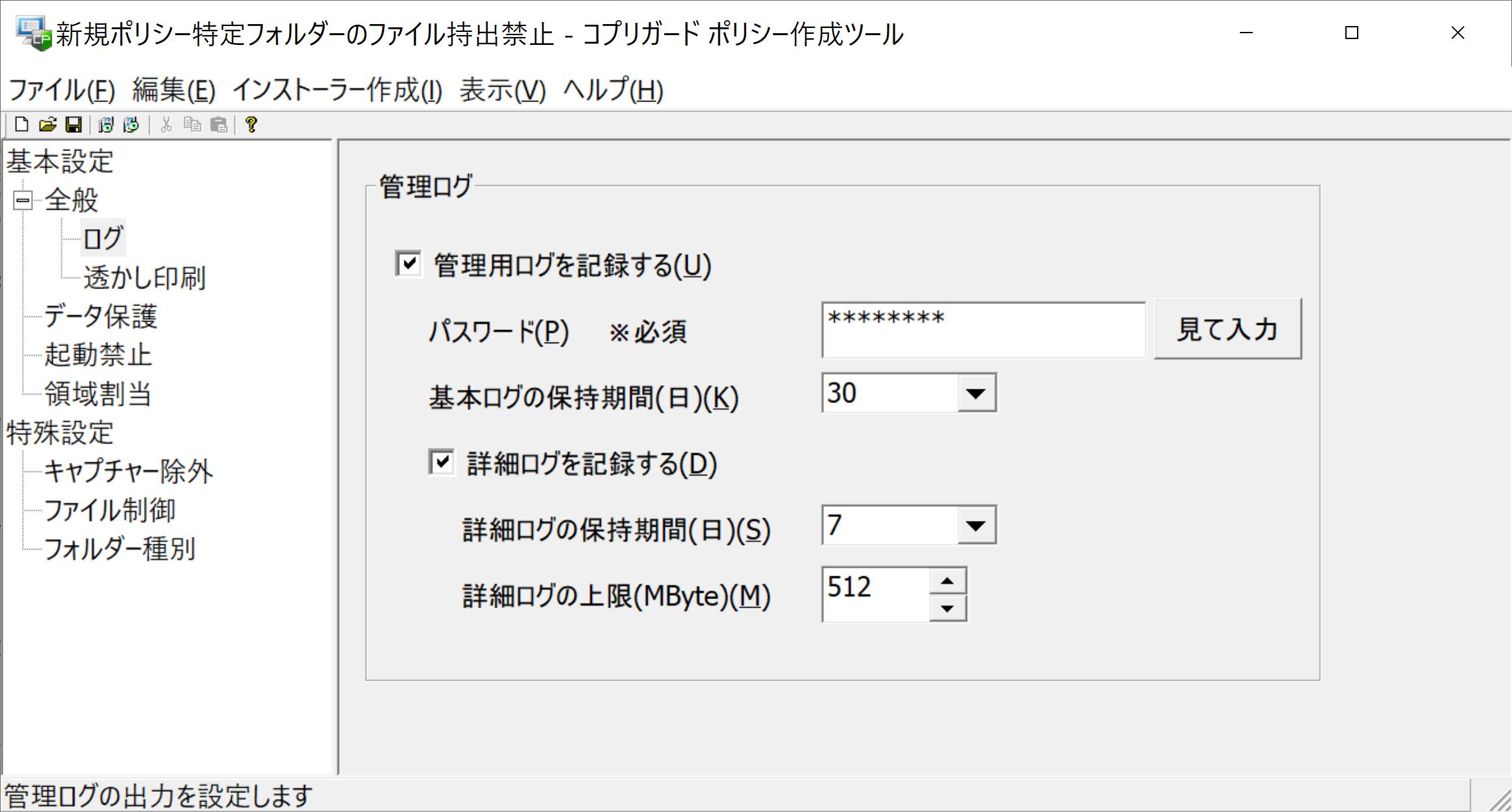 利用者の操作を記録する「管理ログ」を取得