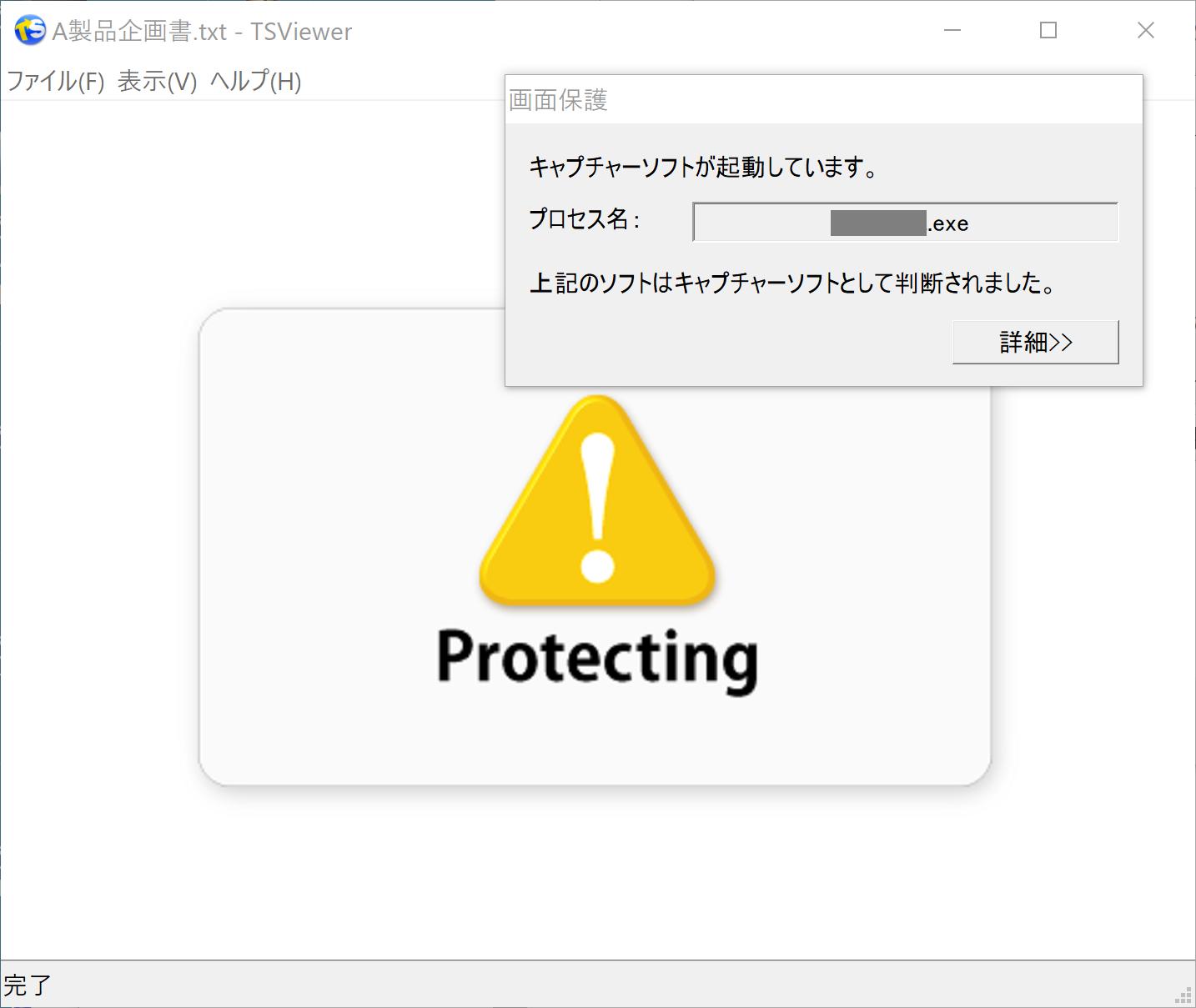 プリントスクリーンキーやキャプチャーソフトを無効にしてデータ保護