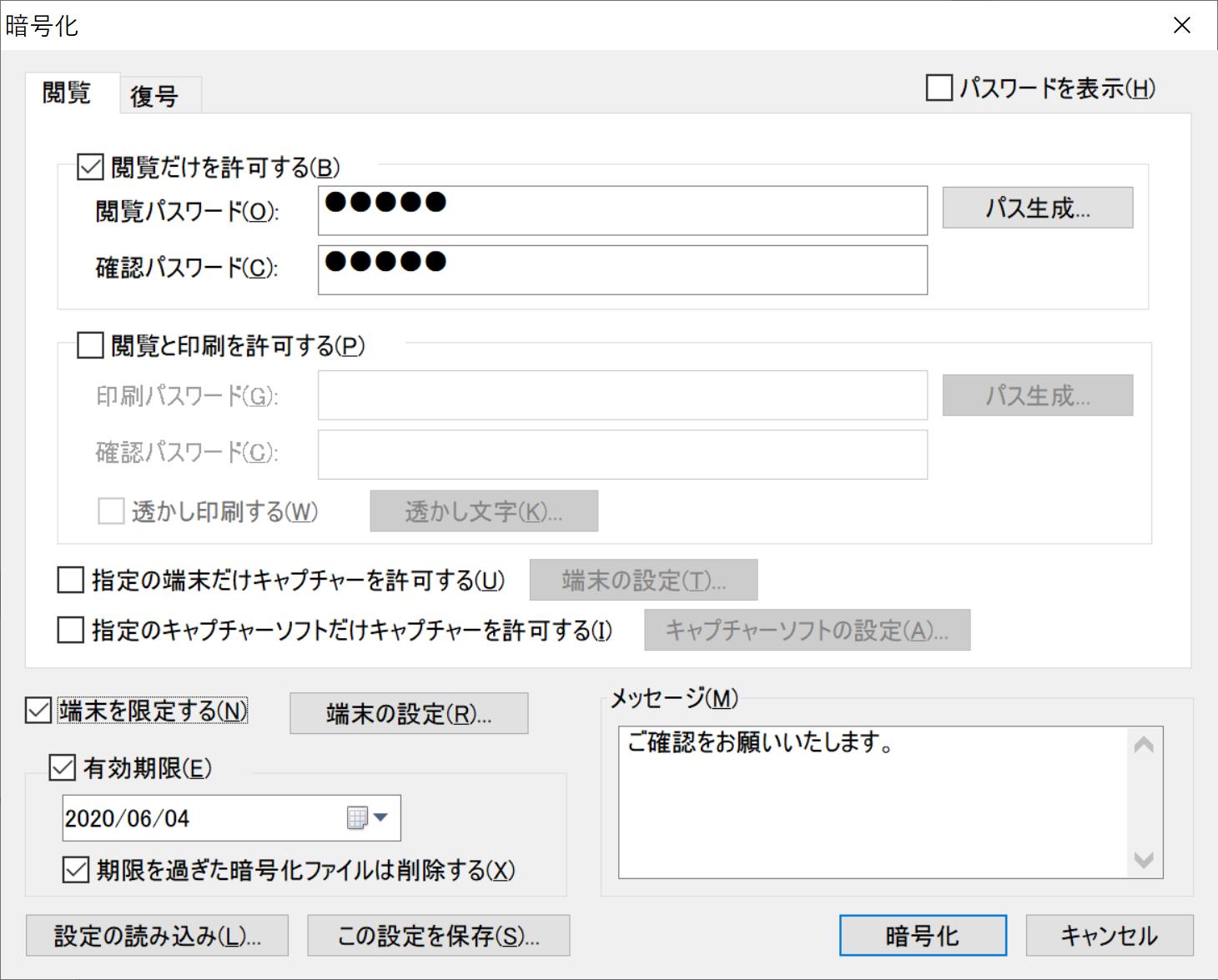 パスワードだけで、閲覧限定ファイルとして利用制御