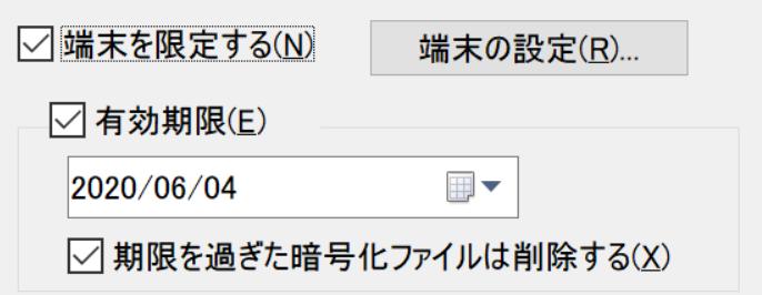 末を限定したり、ファイルに有効期限を設定