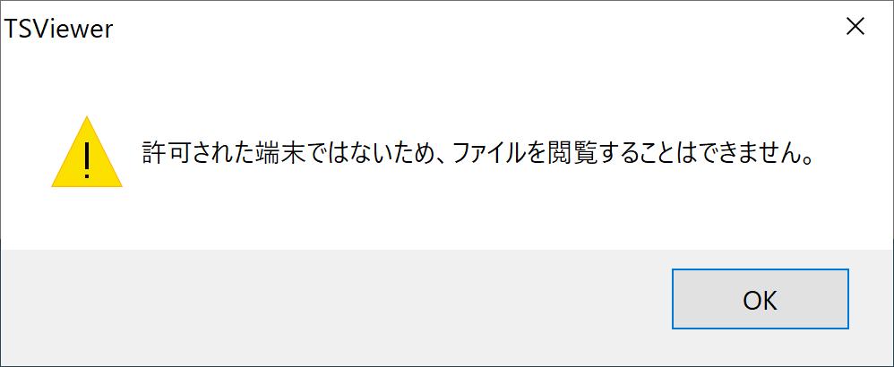 端末限定機能を使うと、登録された端末以外では開けない