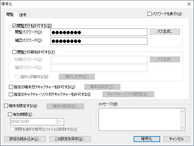 「閲覧」を設定すると、閲覧だけ許可されたファイルに暗号化