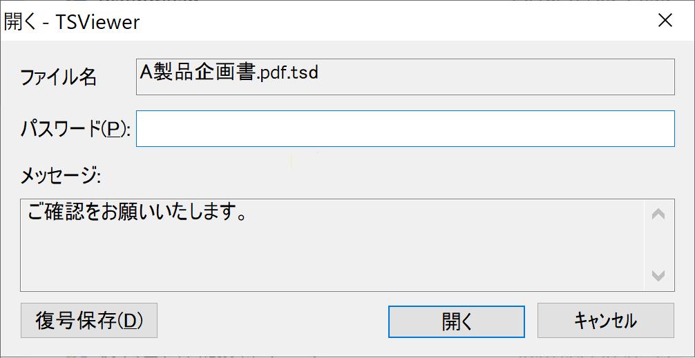 ファイル閲覧にはパスワードが必要