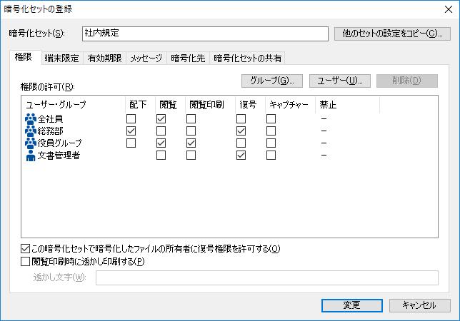 ファイルに、だれが、どんな権限(印刷や編集)を許可するか設定