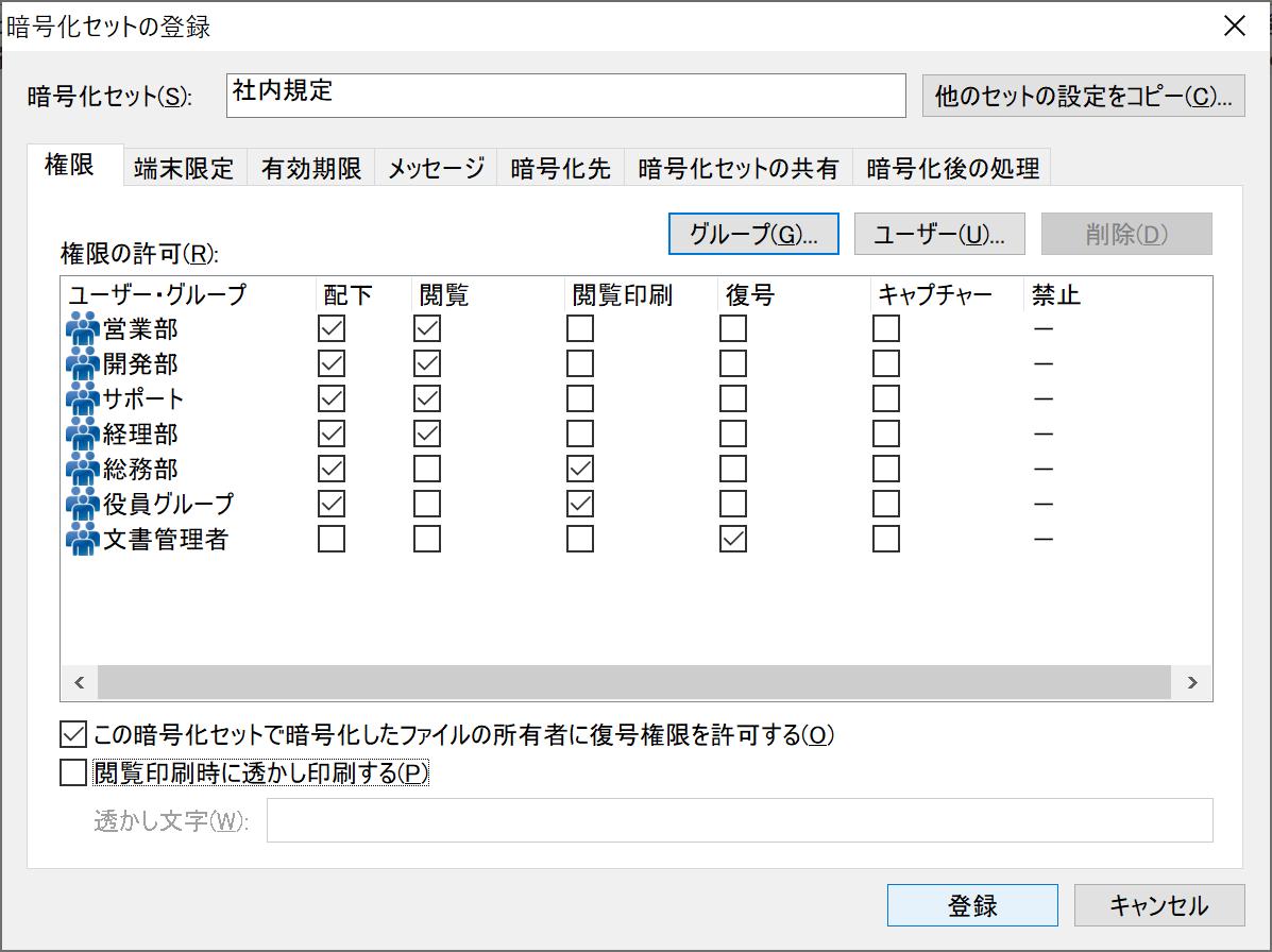 ファイル種類や利用者ごとの権限制御を暗号化セットに設定