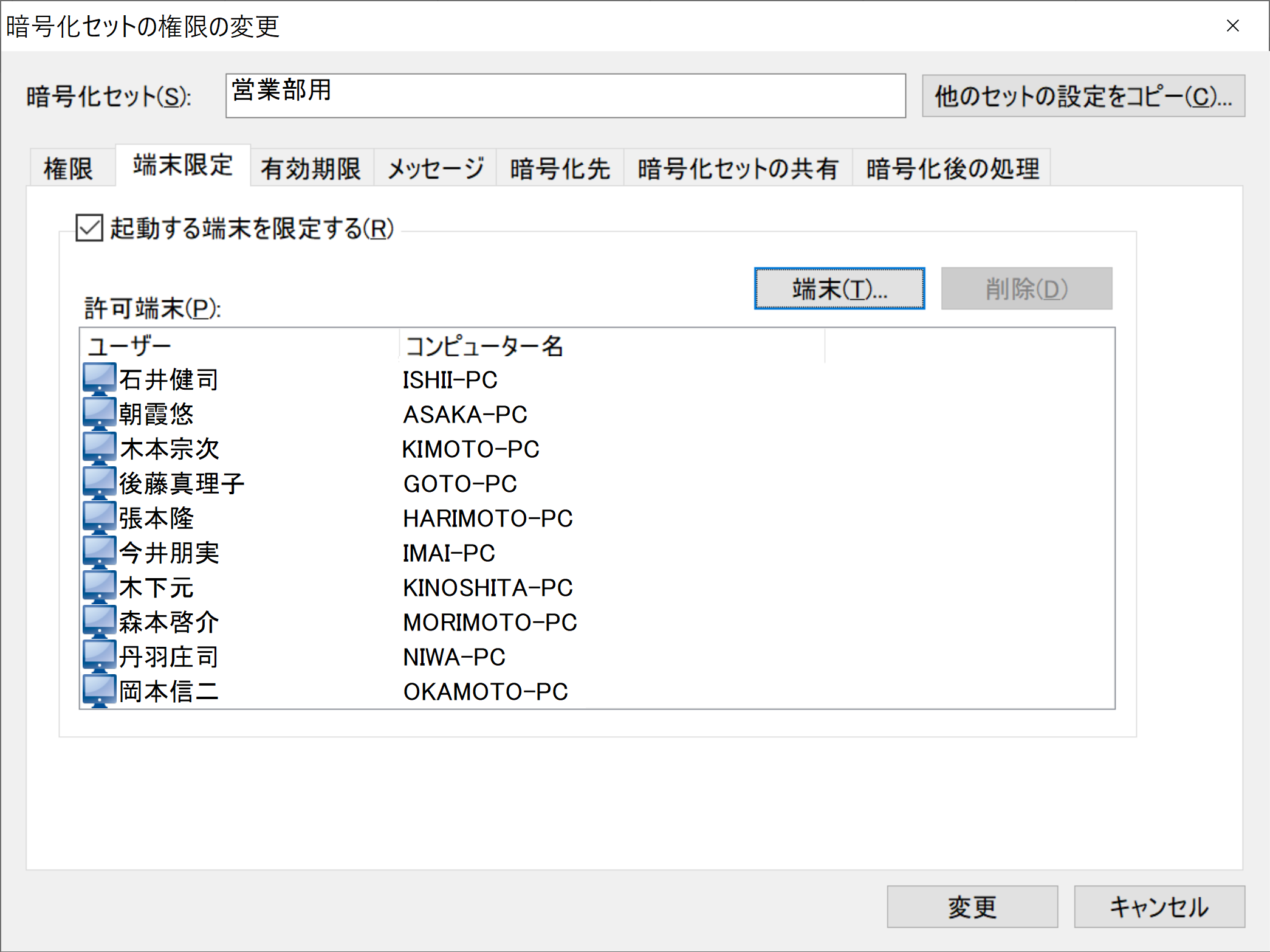 特定の端末以外のファイル利用を禁止に