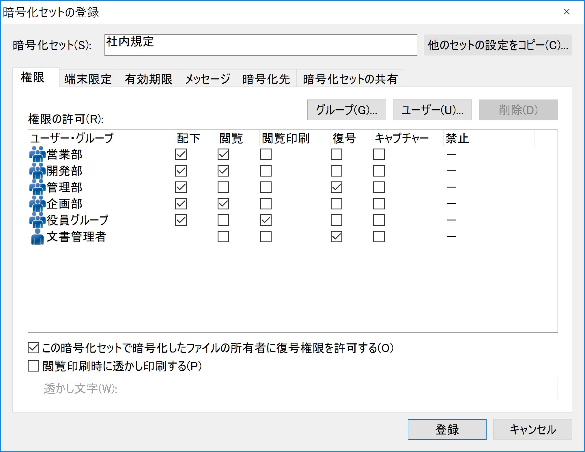 ファイル種類や利用者ごとの権限制御を暗号化セットに設定。