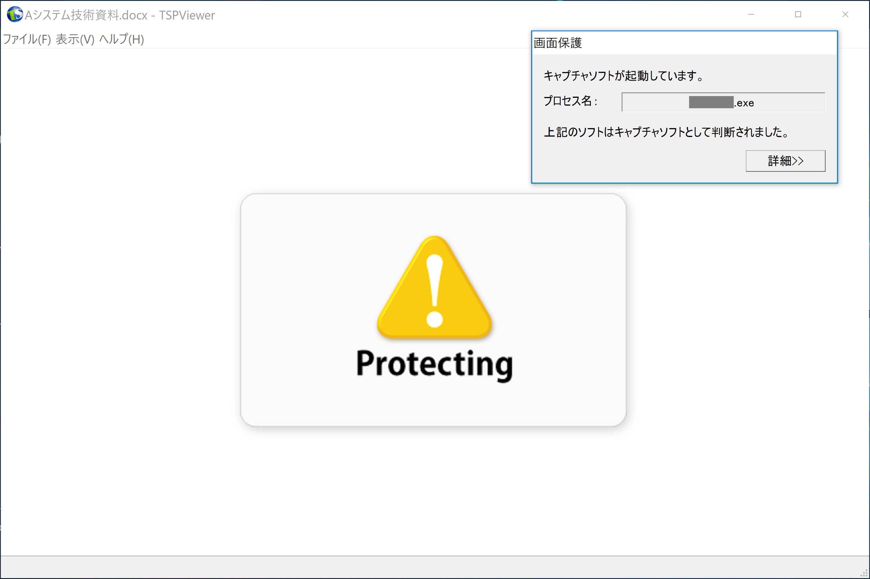 画面キャプチャー(プリントスクリーン/キャプチャーソフト)操作を検知して、暗号化ファイルを保護画面に