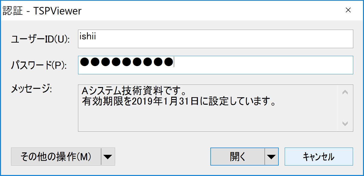 ユーザー認証により、不正ユーザーの利用を防止