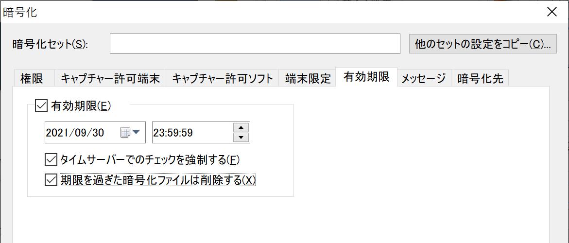 ファイルに有効期限(日付・時間)を設定