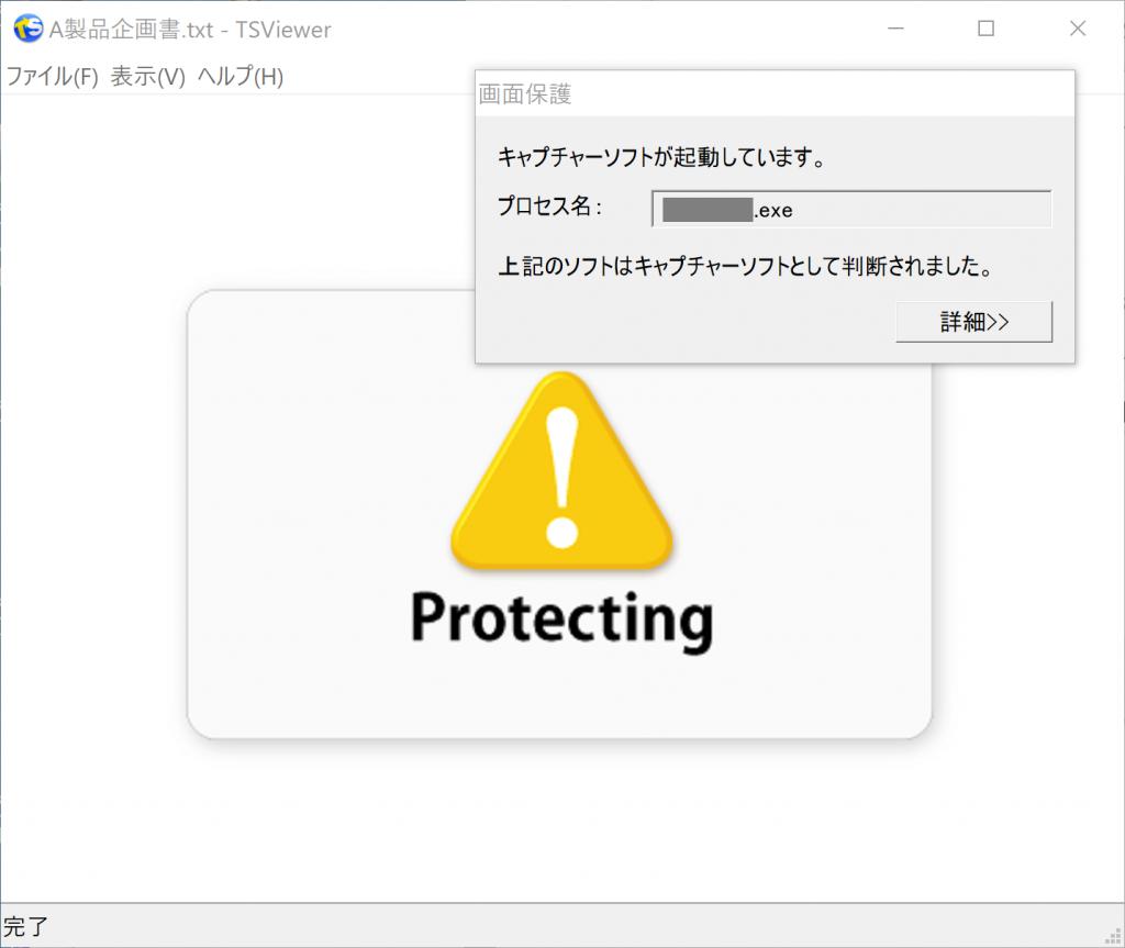 プリントスクリーンキーやキャプチャーソフトによる画面コピーも無効