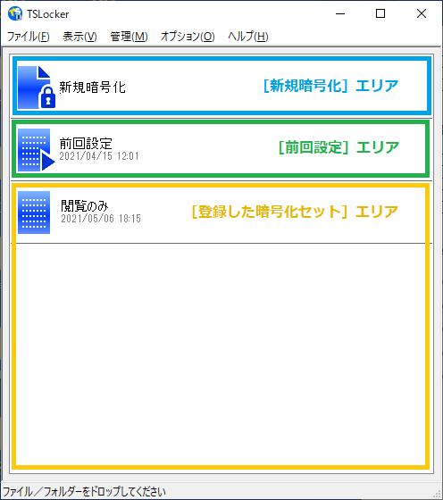 TSLockerのメイン画面
