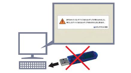 USBデバイスを一括で安全対策