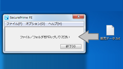 パスワード付きzipファイル代わり