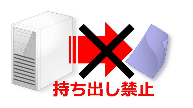 ファイルサーバーで共有するファイルを持ち出し禁止