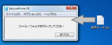 ファイルをドラッグ&ドロップして暗号化
