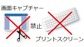 マイナンバー表示画面の画面キャプチャー(プリントスクリーン)を禁止する