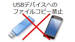 USB(外部メディア)でのマイナンバー情報ファイル持ち出しを禁止する