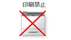 マイナンバー表示画面からの印刷を禁止する