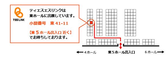 情報セキュリティEXPO会場図