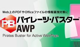 パイレーツバスター AWPは、Webシステムの改変不要・組み合わせるだけで、Webコンテンツのダウンロード(保存)/コピー/印刷を禁止できます