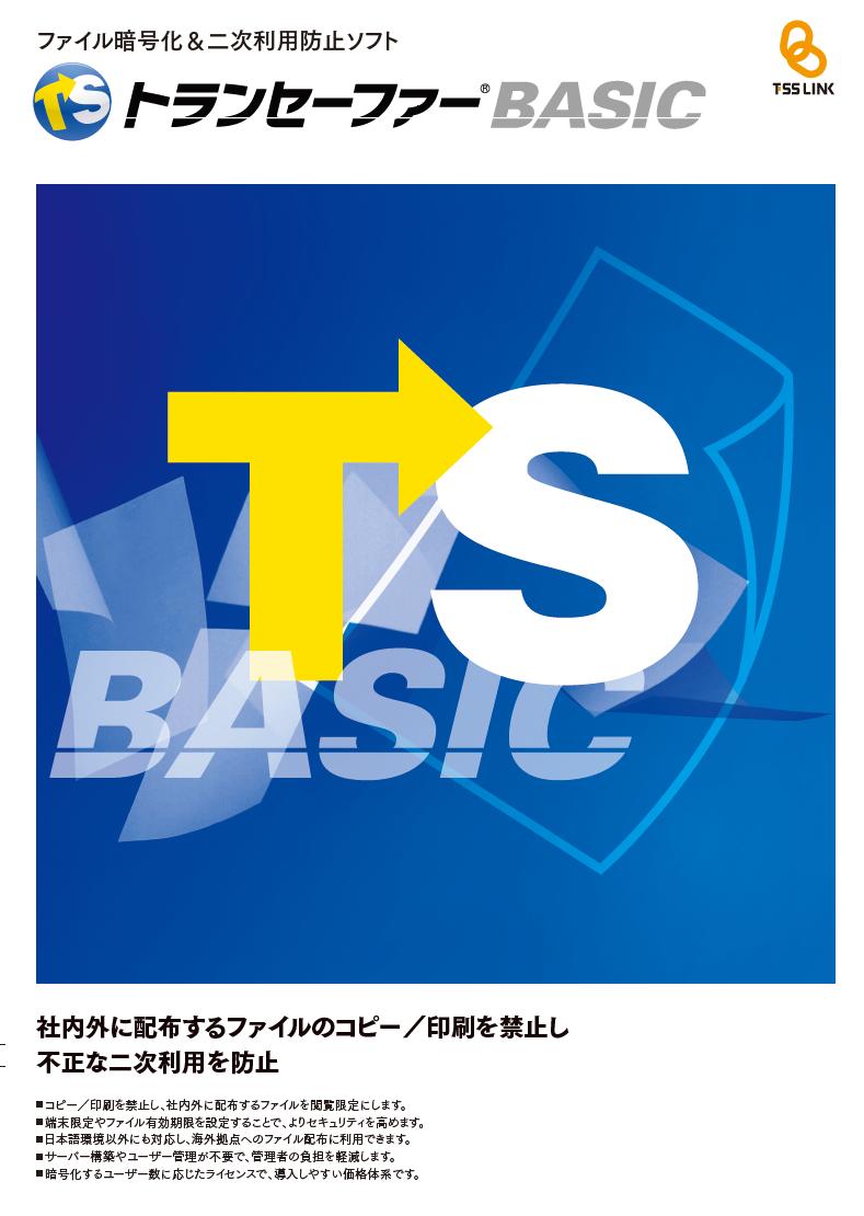 トランセーファー BASIC カタログ