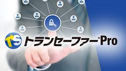 トランセーファー Pro は、内部不正や標的型攻撃への対策に興味があるお客様へご提案する新製品です