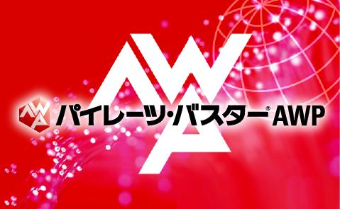 Webシステム保護システム「パイレーツバスター AWP」