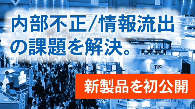 2019年「情報セキュリティEXPO(春)」に出展