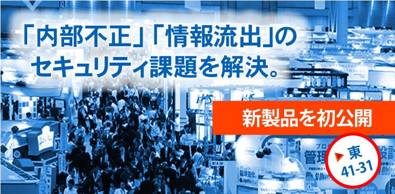 「2018 Japan IT Week 春(第15回 情報セキュリティEXPO)」に出展