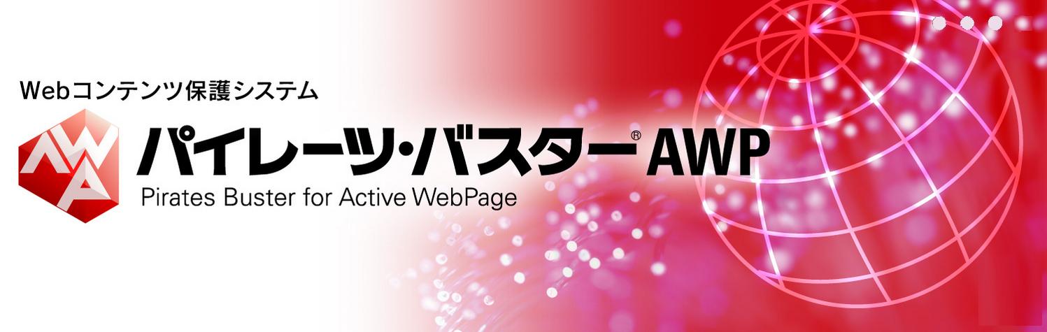 Webコンテンツ保護システム「パイレーツバスター AWP」