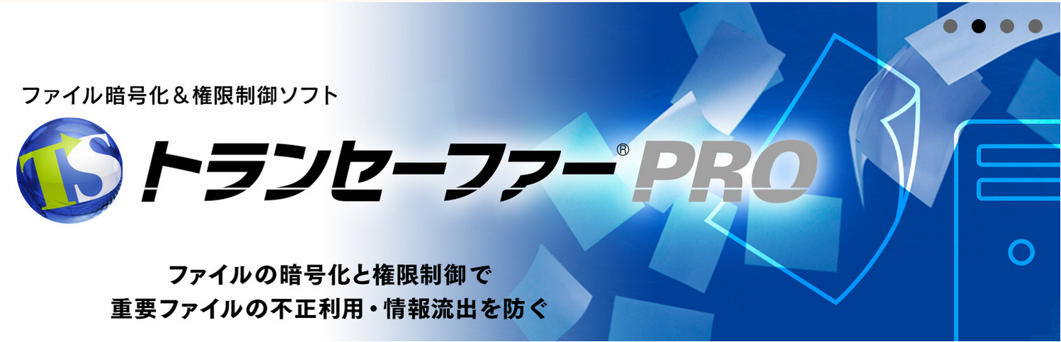 ファイル暗号化&利用制御ソフト「トランセーファー PRO」