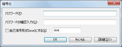 暗号化時にパスワードを入力