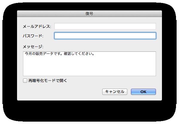 Macで復号