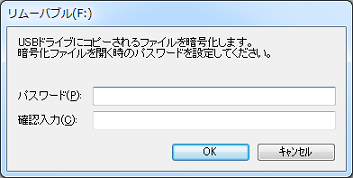 セキュアプライム UFEの暗号化画面